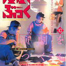 演劇ぶっく51号(1994年10月号)