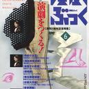 演劇ぶっく43号(1993年6月号)