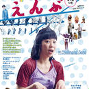 えんぶ電子版12号(2018年8月号)
