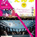 えんぶ3号 電子版(2017年2月号)