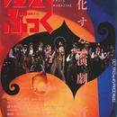 演劇ぶっく45号(1993年10月号)
