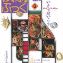 演劇ぶっく38号(1992年8月号)