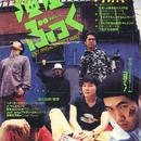 演劇ぶっく57号(1995年10月号)