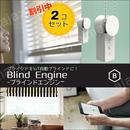 【2個セット・3%オフ】自宅のブラインドを手軽に自動化する Blind Engine-ブラインドエンジン