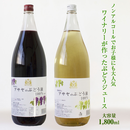 アサヤのぶどう液 (1800ml / 赤・白)
