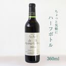 峡東メルロ&ベーリーA(2017) (360ml)