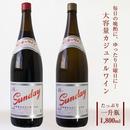 サンデーワイン (1800ml / 赤・白)