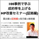 100事例で学ぶ成約率を上げるHP改善セミナー(証拠編)