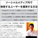 ソーシャルメディア内で検索するユーザーを獲得する方法セミナー