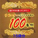 【15冊セット】思わずまた買ってしまう!リピーターづくりの仕組み100事例