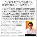 ビジネスモデルの数値化と効果的なネット広告