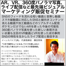AR、VR、360度パノラマ写真、ライブ配信など最先端のビジュアルマーケティング販促セミナー
