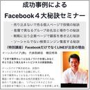 Facebookの成功事例から見えた4大秘訣セミナー