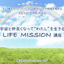 LIFE MISSION動画講座(テキスト付き)