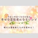 【魂参加】幸せな霊能者になるレシピ 出演:リュウ博士×Thamba