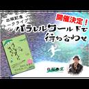 【動画予約販売】白石泰三氏 出版記念トークライブ