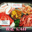 黒毛和牛焼肉5種盛パーティセット