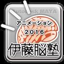 MAYA-アニメーション2016
