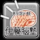 MAYA-ポリゴン02