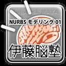 MAYA-NURBSモデリング01