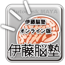 MAYA-伊藤脳オンライン