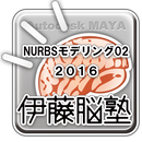 MAYA-NURBSモデリング201602
