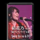 結花乃2ndワンマンライブ in 富士 DVD+(ブルーレイ版)