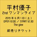 「平村優子2ndワンマンライブ」前売りチケット