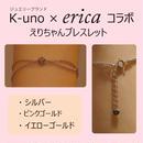 【数量限定】K-uno × erica コラボ「えりちゃんブレスレット」