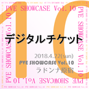 4/22 PVESHOWCASE vol.10 デジタルチケット(スマートフォン用)