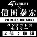5/4開催|EVERLIFT×信田泰宏ベンチプレスセミナー【2部:聴講のみ】