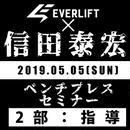 5/4開催|EVERLIFT×信田泰宏ベンチプレスセミナー【2部:直接指導】