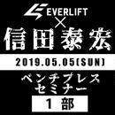 5/4開催|EVERLIFT×信田泰宏ベンチプレスセミナー【1部】