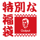 "OUTPUT ""特別な福袋"" 2018"