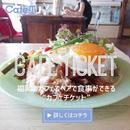 カフェチケット(福岡版)