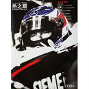 F1SCENE 2005 vol.3 Chinese Edition