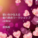 願いを叶える龍穴茶会ワークショップオンライン