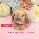 【作製例2】世界で一つの「愛らしうさぎ」(羊毛フェルトOrnament)を作製いたします! With-Rabbit◆ウィズラビット