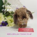 【作製例4】世界で一つの「愛らしうさぎ」(羊毛フェルトOrnament)を作製いたします! With-Rabbit◆ウィズラビット