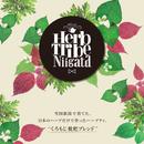 Herb Tribe 〜日本のハーブだけで作った雪国ハーブティ(くろもじ枇杷ブレンド)