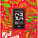 酒粕でできた発酵スパイス「ハコスパ」Red Curry