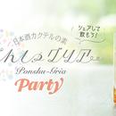 ぽんしゅグリアParty 2本(シトラスmix&ピーチmix)BOXセット