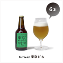 Far Yeast 東京IPA 6本