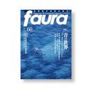 faura (ファウラ)60号【2018.6.15発行】