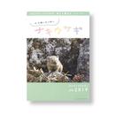 ナキウサギ2019カレンダー