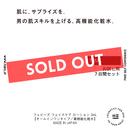 フェイスケア ローション トライアル/7日間分