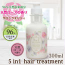 【送料無料】5in1 hair treatment