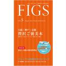 【バックナンバー】FIGS 大阪神戸京都版 vol.5