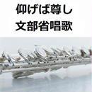 【フルート楽譜】仰げば尊し(文部省唱歌)(フルートピアノ伴奏)