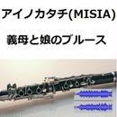 【伴奏音源・参考音源】アイノカタチ feat.HIDE[GReeeeN] (MISIA)「義母と娘のブルース」(クラリネット・ピアノ伴奏)